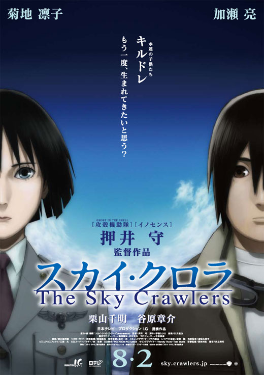 poster_the_sky_crawlers