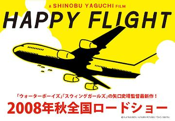 happyhappyflight1